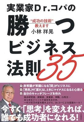 """実業家Dr.コパの勝つビジネス法則35 """"成功の技術""""教えます Book"""