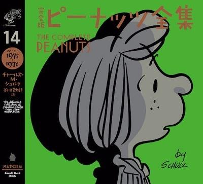 完全版 ピーナッツ全集 14 スヌーピー1977~1978 Book