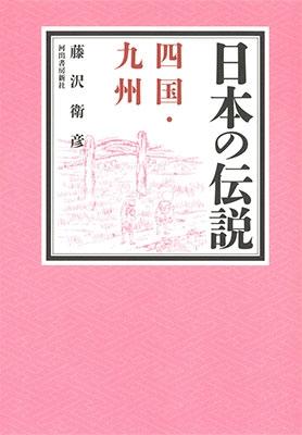 日本の伝説 四国・九州 Book