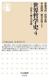 世界哲学史4 中世II 個人の覚醒 Book