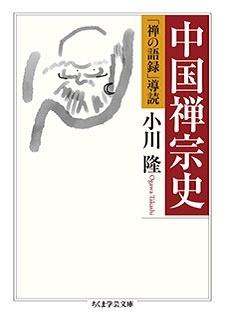 中国禅宗史 「禅の語録」導読 Book