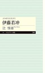 伊藤若冲 よみがえる天才1 Book