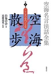 第4巻 こころをつくる 空海名言法話全集 空海散歩 Book