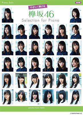やさしく弾ける 欅坂46 Selection for Piano ピアノ・ソロ 初中級 Book