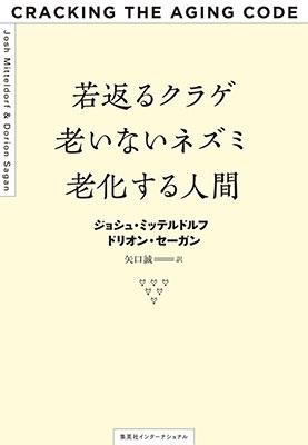 若返るクラゲ 老いないネズミ 老化する人間 Book