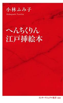 へんちくりん江戸挿絵本 Book