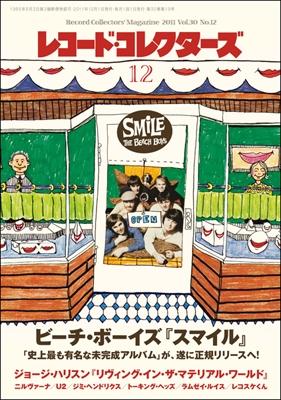 レコード・コレクターズ 2011年 12月号