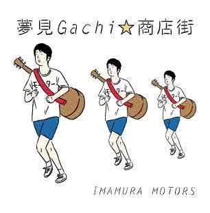 今村モータース/夢見Gachi☆商店街[HINA-001]