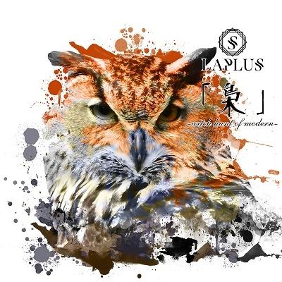 LAPLUS/「梟」-witch hunt of modern-[DCCNM-017]
