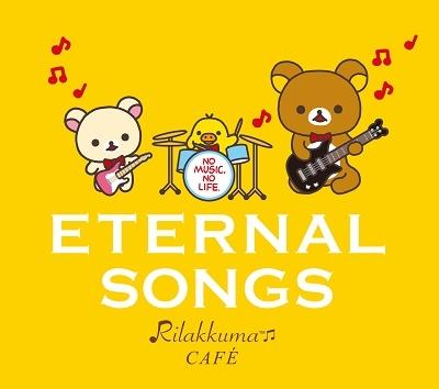 NO MUSIC, NO LIFE.~ エターナル・ソングス by リラックマ・カフェ