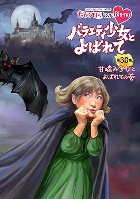 ももいろクローバーZ/『ももクロChan』第6弾 バラエティ少女とよばれて 第30集[SDP-1803B]