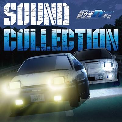 新劇場版 頭文字D Legend3 -夢現- SOUND COLLECTION CD