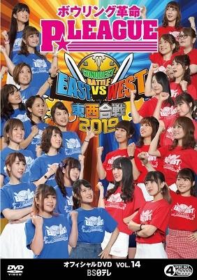 ボウリング革命 P★LEAGUE オフィシャルDVD VOL.14 DVD