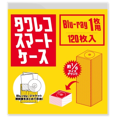 タワレコ スマートケース Blu-ray1枚用 (120枚入り)