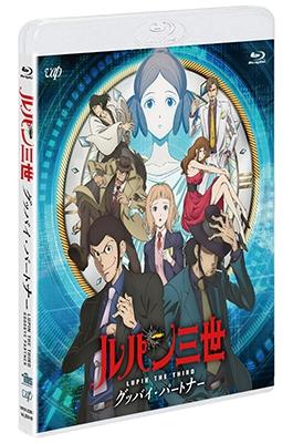 ルパン三世 グッバイ・パートナー Blu-ray Disc