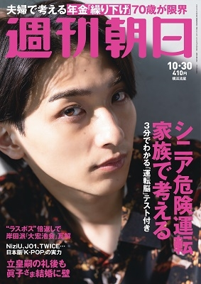 週刊朝日 2020年10月30日号<表紙: 横浜流星>[20085-10]