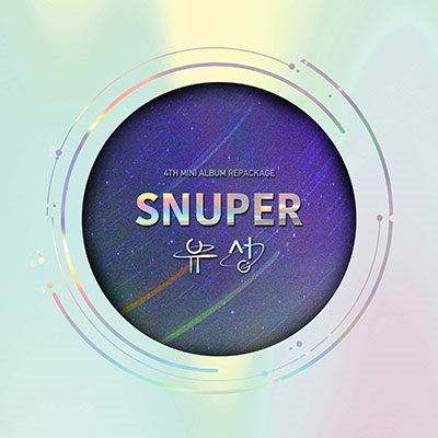 SNUPER/流星: 4th Mini Album (Repackage)[INT0104]
