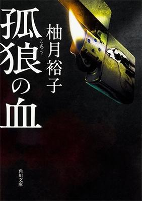 孤狼の血 Book