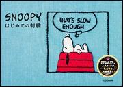 チャールズ・M・シュルツ/SNOOPYはじめての刺繍[9784046014849]