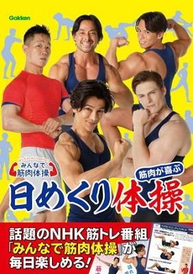 みんなで筋肉体操 筋肉が喜ぶ日めくり体操 Calendar