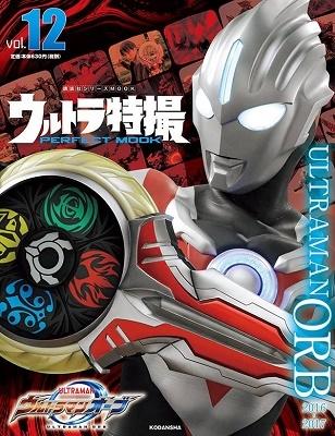 ウルトラ特撮 PERFECT MOOK vol.12 ウルトラマンオーブ[9784065209349]