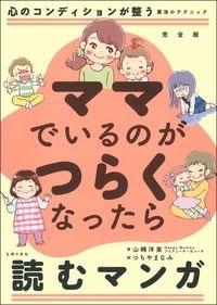 完全版 ママでいるのがつらくなったら読むマンガ Book
