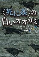 <死に森>の白いオオカミ Book
