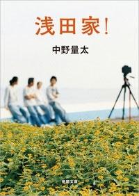 浅田家! Book