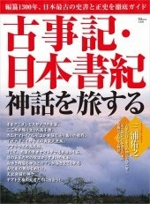 古事記・日本書紀 神話を旅する Mook