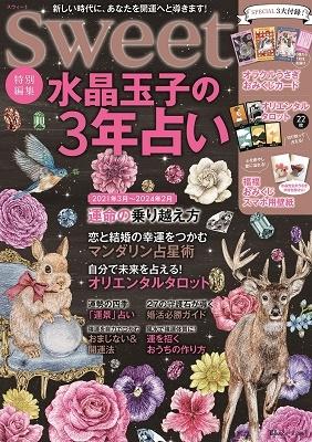 sweet特別編集 水晶玉子の3年占い Mook