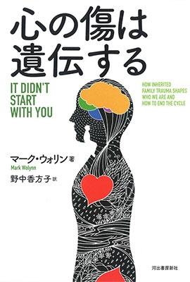 心の傷は遺伝する Book