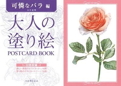 大人の塗り絵Postcard book 可憐なバラ編 Book