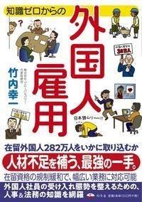 知識ゼロからの外国人雇用 Book