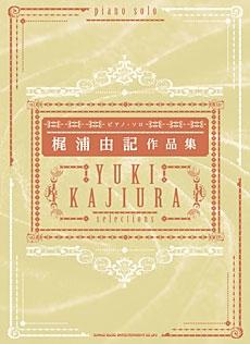 梶浦由記作品集 ピアノ・ソロ [9784401030149]