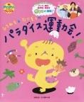 ひろみち&たにぞうのパラダイス運動会! Book