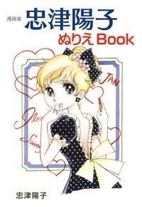 漫画家・忠津陽子 ぬりえBOOK Book