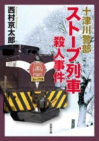 十津川警部 ストーブ列車殺人事件 Book