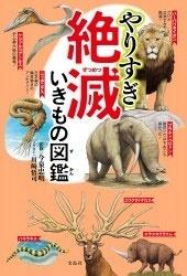 やりすぎ絶滅いきもの図鑑 Book