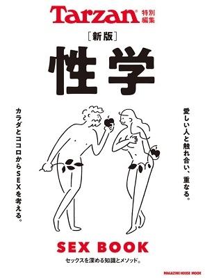 Tarzan特別編集 新版 性学 Mook