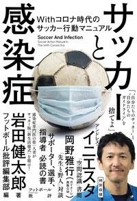 サッカーと感染症 withコロナ時代のサッカー行動マニュアル Book