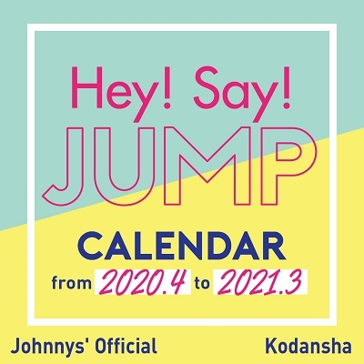 Hey! Say! JUMP 2020.4-2021.3 オフィシャルカレンダー Calendar