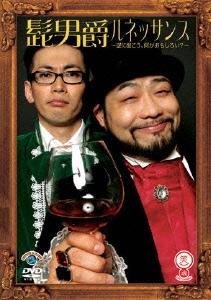 髭男爵/笑魂シリーズ 髭男爵/ルネッサンス 〜逆に聞こう!!何が面白い!?〜[VIBZ-5056]
