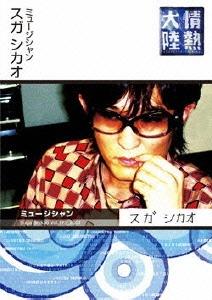 スガ シカオ/情熱大陸×スガ シカオ [GNBW-7552]