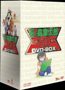 石ノ森章太郎 生誕70周年 DVD-BOX(12枚組)<初回生産限定版>