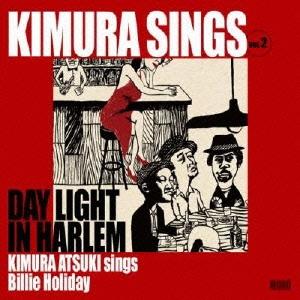 木村充揮 (憂歌団)/KIMURA SINGS vol.2 DAY LIGHT IN HARLEM KIMURA ATSUKI sings Billie Holiday[EDCE-1009]