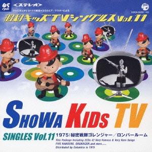テレビまんがレコードの殿堂=コロムビア・マスターによる昭和キッズTVシングルスVol.11<1975:秘密戦隊ゴレンジャー/ロンパールーム>