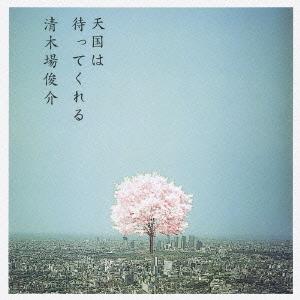 清木場俊介/天国は待ってくれる  [CD+DVD] [RZCD-45513B]