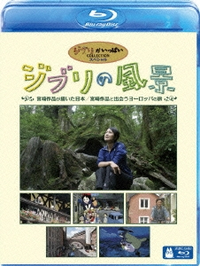 ジブリの風景 ~宮崎駿と出会うヨーロッパの旅~~宮崎作品が描いた日本~ Blu-ray Disc