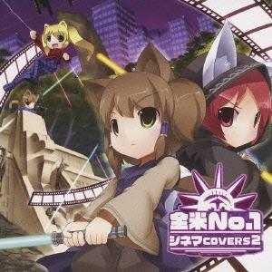 エグジット・トランス・プレゼンツ 全米No.1 シネマCOVERS 2