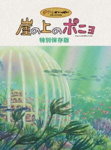 宮崎駿/崖の上のポニョ 特別保存版 [VWDZ-8146]